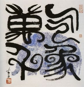 Flickr Photo Download: Chinese Calligraphy Today