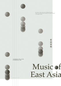Flickr Photo Download: Music of East Asia