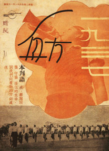 Chinese Graphic Design on Flickr - Photo Sharing!