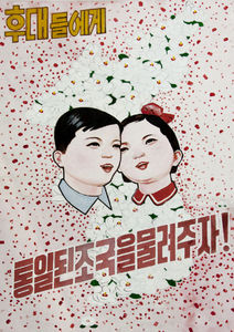 "Flickr Photo Download: ?? "" Let's hand over the united Korea to our next generation"" North Korea"