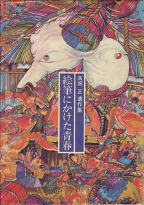 All sizes | 01 Takabata Sei, book cover | Flickr - Photo Sharing!