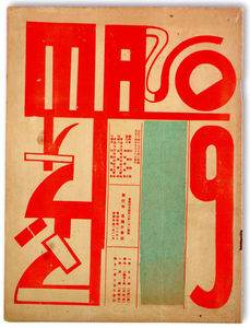 All sizes | Japanese magazine cover, MAVO 2 | Flickr - Photo Sharing!