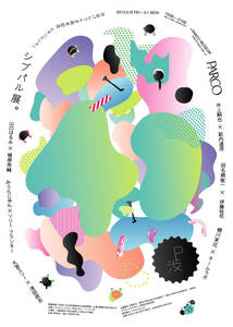 Japanese Exhibition Poster: Shibuparu-ten. groovisions. 2013